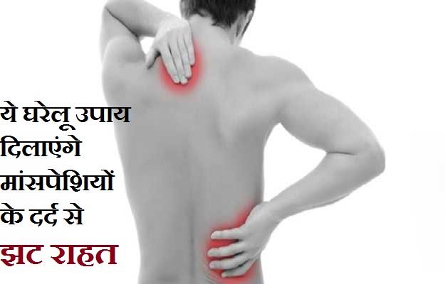 मांसपेशियों के दर्द के लिए घरेलू उपाय