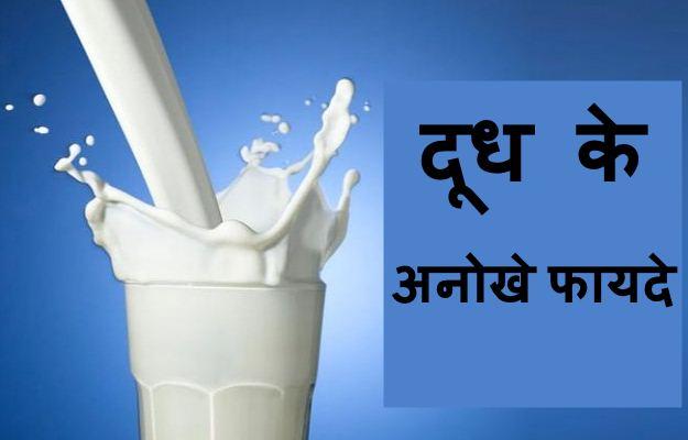 दूध के अनोखे फायदे