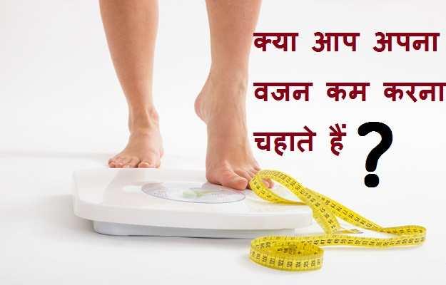 वजन कम करने के लिए क्या खाएं
