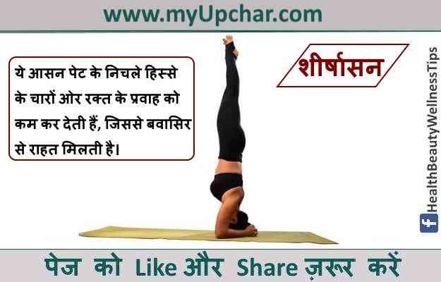 बवासीर के लिए योग - Yoga for Piles in Hindi