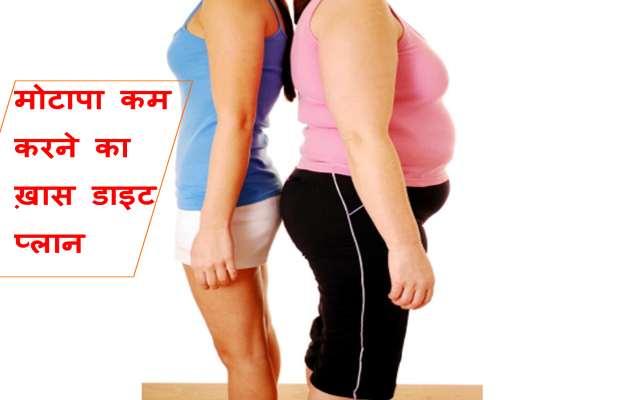 मोटापा कम करने का ख़ास डाइट प्लान