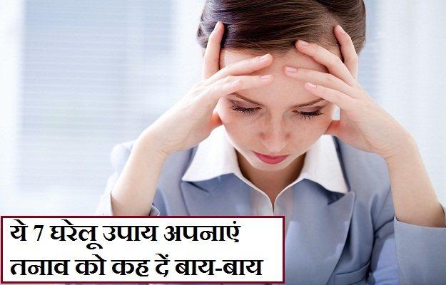 तनाव कम करने के घरेलू उपाय